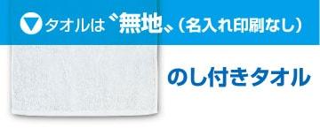 タオルは無地 のし付きタオル粗品