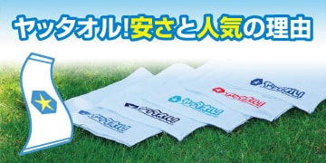名入れタオル・粗品タオル専門店だからおしゃれな国産加工タオルが安い