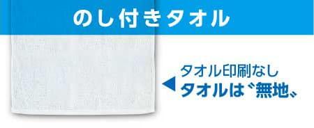 タオルは無地 のし付き粗品タオル