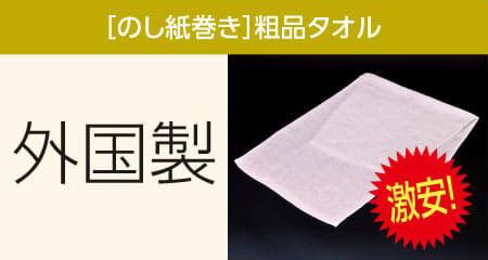 のし紙巻き 粗品タオル 外国製