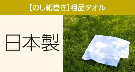 のし紙巻き 粗品タオル 日本製