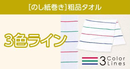 粗品タオル 3色ラインタオル のし紙巻き