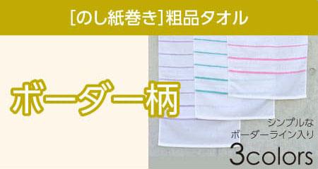 粗品タオル ボーダー柄タオル のし紙巻き