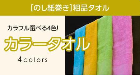 粗品タオル カラータオル のし紙巻き