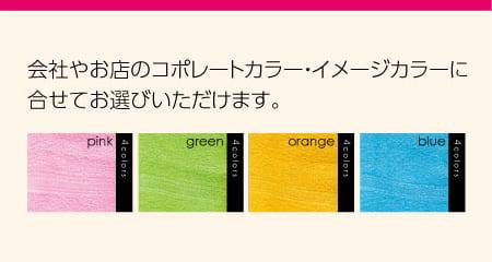粗品タオル カラータオル 選べる4色 ピンク グリーン オレンジ ブルー