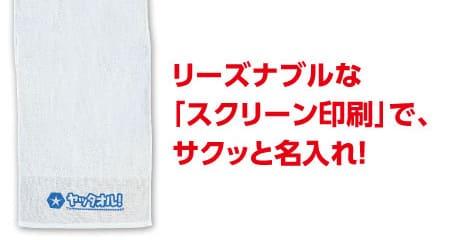 リーズナブルなスクリーン印刷でサクッと名入れ