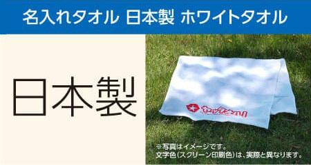 名入れタオル 日本製 ホワイトタオル