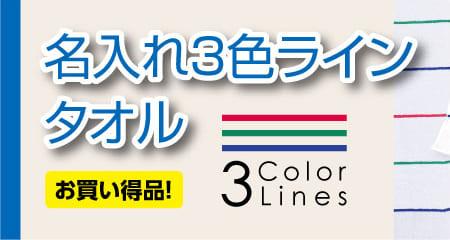 3色ラインタオルは【赤・緑・紺】の3色ライン入り お買い得品