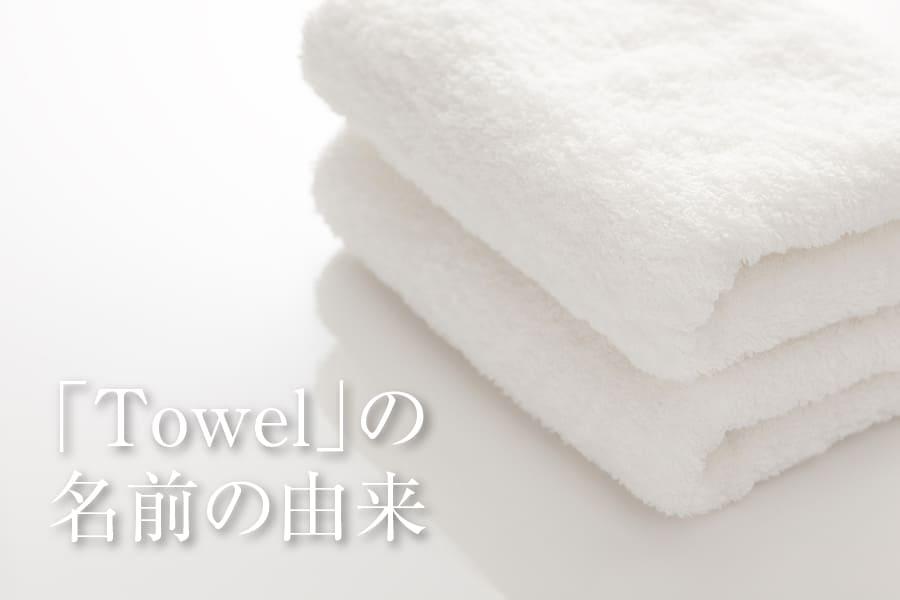 Towel,Tirer,oalla