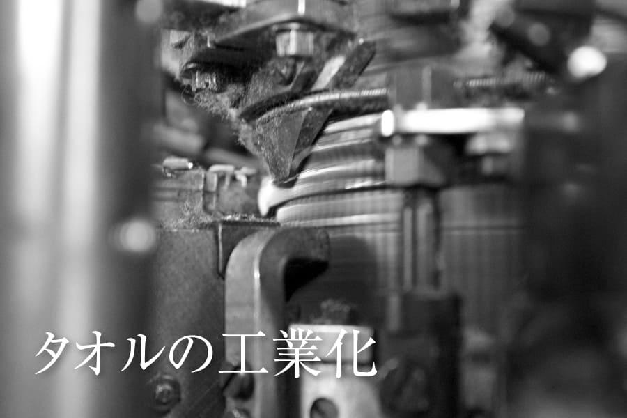 タオルの工業化