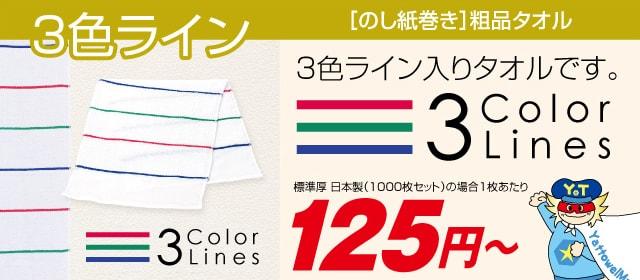 粗品タオル のし紙巻 3色ライン