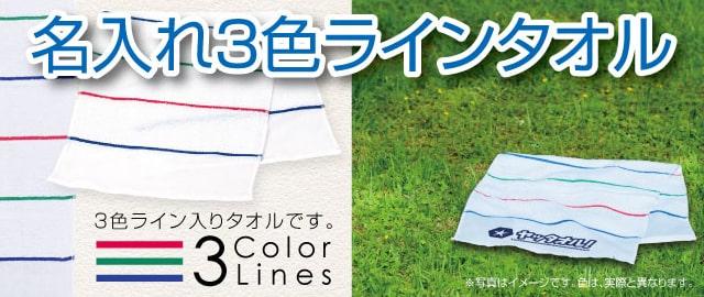 3色ラインタオルは【赤・緑・紺】の3色ライン入り 200匁 標準厚 日本製 です。