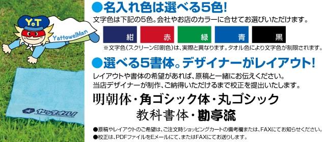 名入れタオル 激安 カラータオル印刷 日本製 小ロット